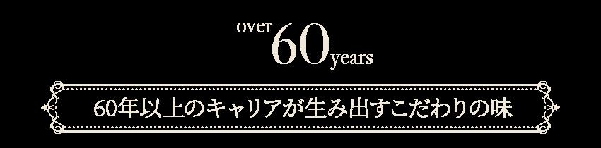 60年以上のキャリアが生み出すこだわりの味