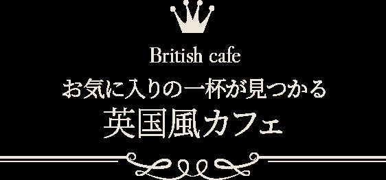お気に入りの一杯が見つかる英国風カフェ